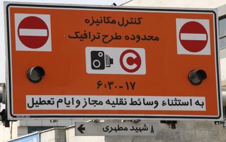 کاهش ۳۰ درصدی درآمد شهرداری تهران از محل فروش طرح ترافیک