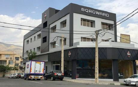 آغاز به کار نمایشگاه مرکزی بورگوارد در تهران