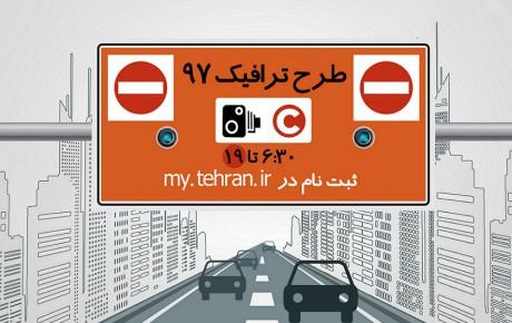 دوربینهای طرح ترافیک جدید تخلفات را ثبت نمیکنند!