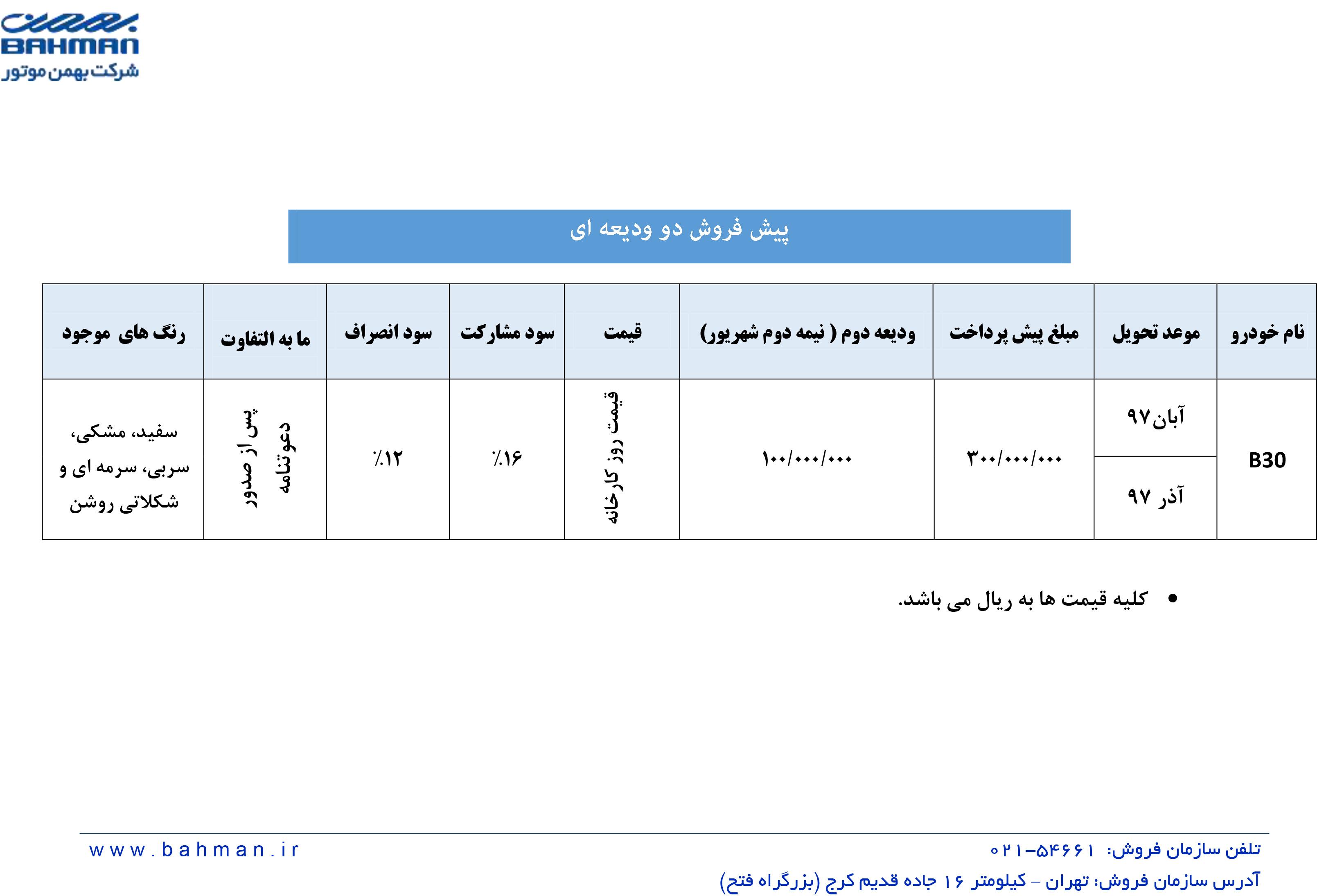 شرایط فروش بسترن B30 گروه بهمن / تیر 97