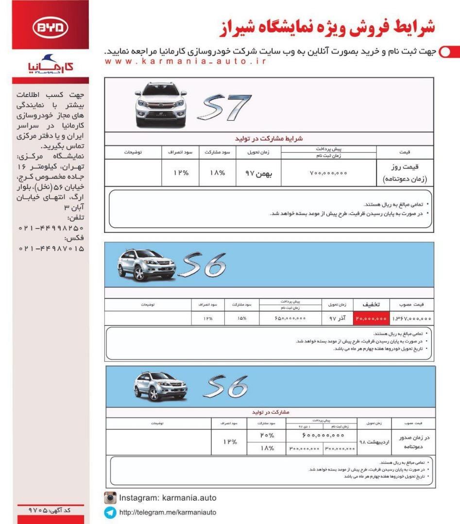 شرایط فروش بی وای دی S7 و S6 ویژه نمایشگاه شیراز