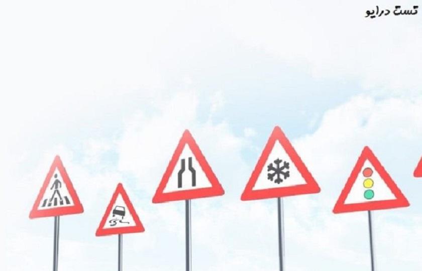 نمونه سوالات آیین نامه اصلی راهنمایی و رانندگی