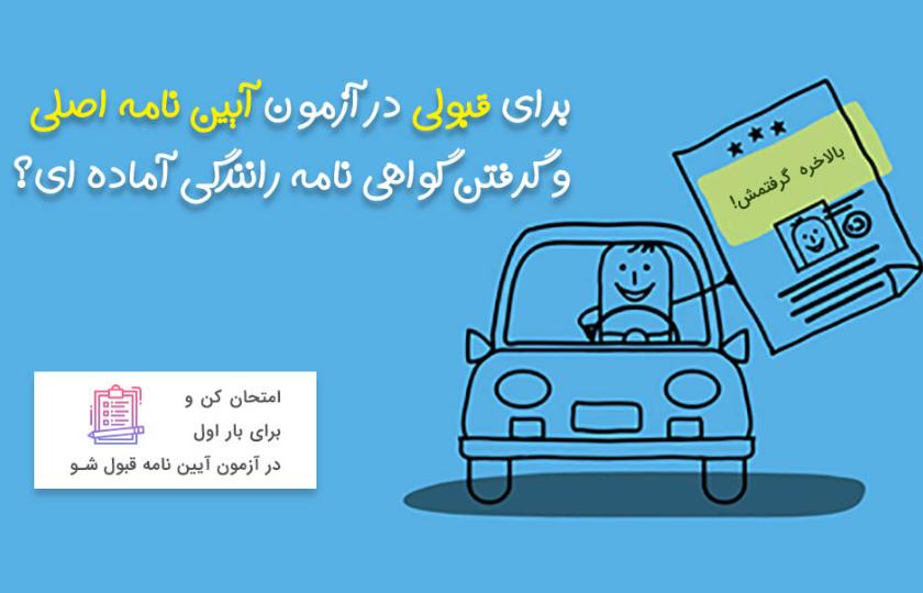 آزمون آیین نامه رانندگی اصلی و مقدماتی آنلاین (قبولی تضمینی)