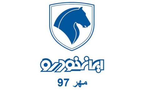 شرایط فروش ایران خودرو / مهر 97