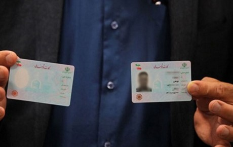 طرح پیش فروش ایران خودرو و بازار سیاه خرید و فروش کد ملی