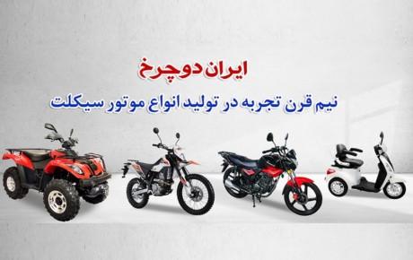 فروش اینترنتی محصولات ایران دوچرخ ۱۷ مهر ماه آغاز خواهد شد
