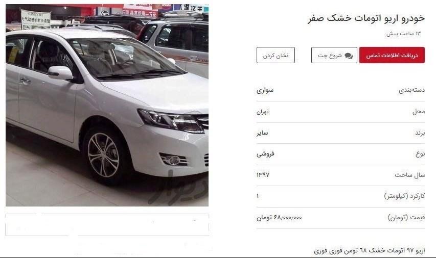 آگهیهای عجیب و غریب برای فروش خودرو
