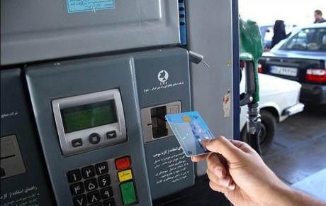 سوء استفاده احتمالی از خرید و فروش کارت سوخت
