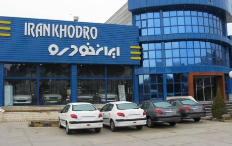 تغییرات لیست محصولات ایران خودرو
