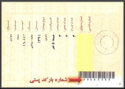 کد 8 رقمی درج شده بر روی کارت ماشین