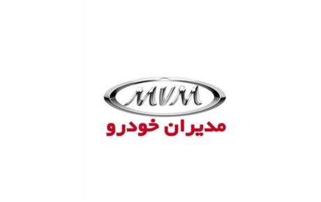 فروش ویژه محصولات مدیران خودرو به مناسبت دهه فجر / بهمن ۹۷