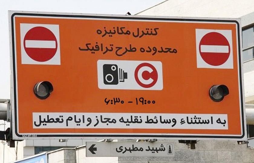 تغییر محدوده زوج و فرد در تهران قطعی شد