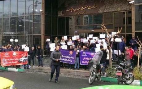 اعتراض شماری از متقاضیان گروه سایپا در مقابل ساختمان وزارت صنعت
