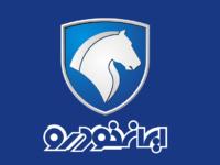 فروش فوری ایران خودرو / ۹ آذر ۹۹