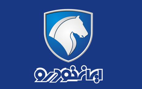 فروش فوری ایران خودرو / ۲۳ دی ۹۹