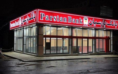 ایران خودرو سهام بانک پارسیان را به مزایده گذاشت