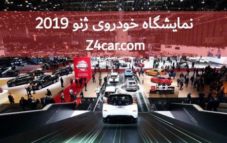 نمایشگاه خودرو ژنو ۲۰۱۹