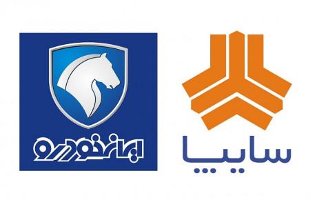 تکمیل ظرفیت فروش فوری ایران خودرو و سایپا در دقایق ابتدایی!