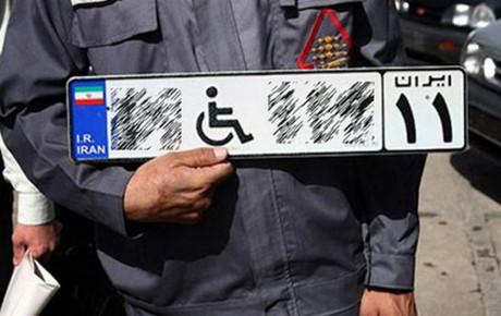 شرایط استفاده از پلاک ویژه معلولان