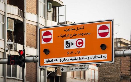 طرح ترافیک و زوج و فرد در روزهای پنجشنبه اجرا نخواهد شد