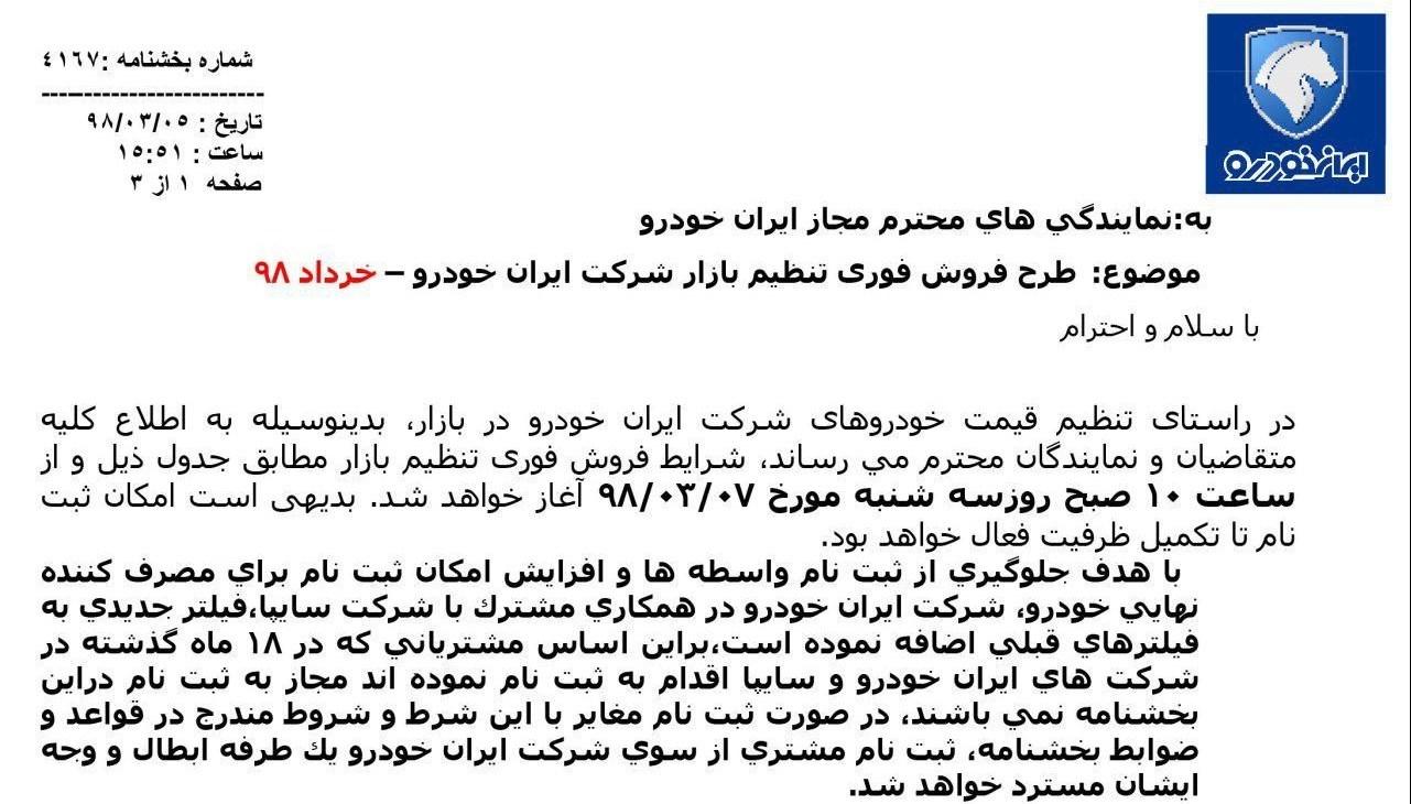 فیلتر ضد دلال ایران خودرو!