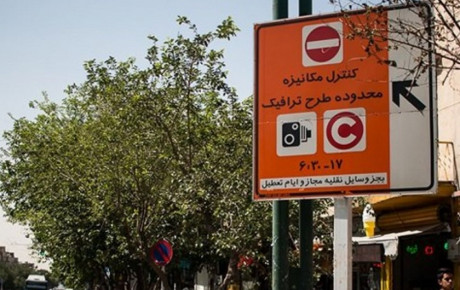 لزوم ثبت نام همه خودروها در سامانه تهران من