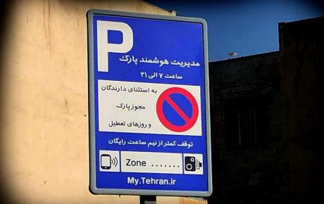 رفع مشکل پارک حاشیهای در تهران کلید خورده است