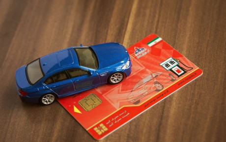مالکان خودرو از سالم بودن کارت سوخت خود مطمئن شوند