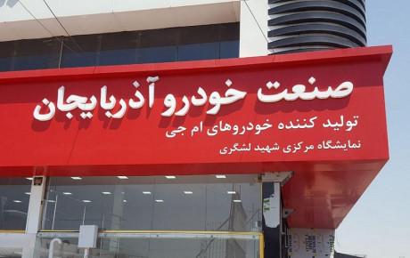 صنعت خودرو آذربایجان دفتر مرکزی خود را در تهران تخلیه کرد!