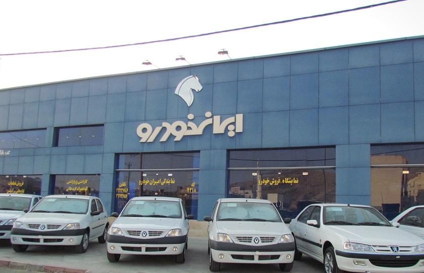 حق بیمه ایران خودرو پرداخت شده است