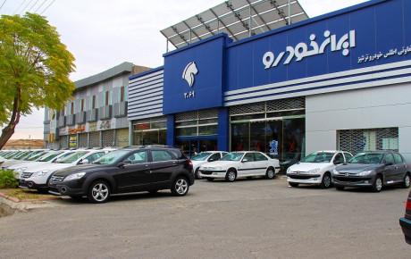 طرح ایران خودرو برای خروج از شمول ماده 141 قانون تجارت
