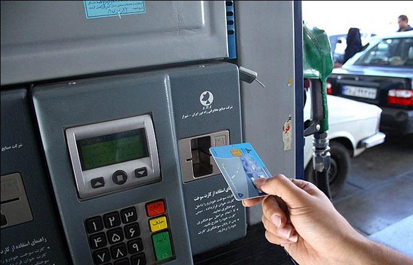 دلیل دریافت نقدی هزینه کارت سوخت چیست؟