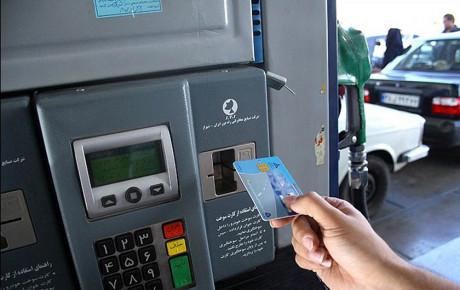 5 درصد از مردم از کارت سوخت استفاده کردند