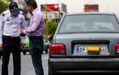 ۳۰۰۰ خودروی پلاک مخدوش به پلیس معرفی شدند