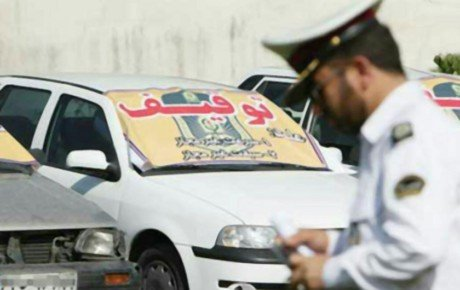 توقیف پراید با ۲۴۰ میلیون ریال جریمه رانندگی!