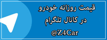 کانال تلگرام Z4Car