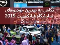 نگاهی به بهترین خودروهای نمایشگاه فرانکفورت 2019