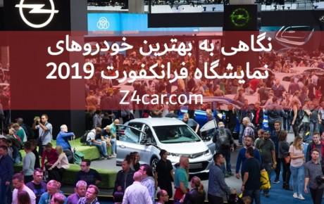 نگاهی به بهترین خودروهای نمایشگاه فرانکفورت ۲۰۱۹