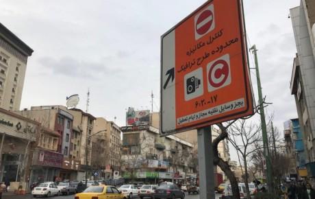 تأثیر مثبت طرح کاهش بر آلودگی هوای پایتخت