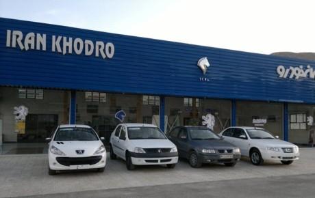 سرانجام سهام ایران خودرو در بانک پارسیان
