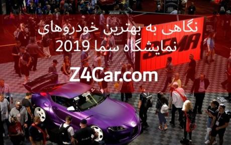 نگاهی به بهترین خودروهای نمایشگاه سما ۲۰۱۹