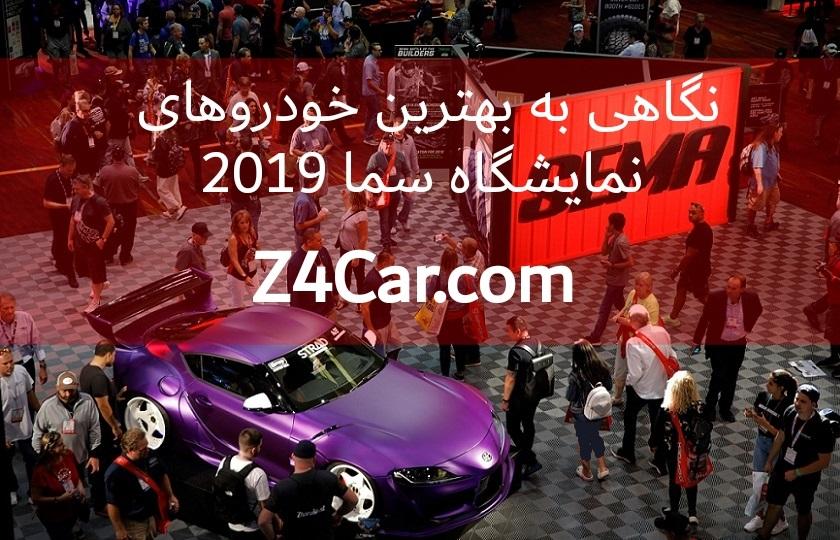 نگاهی به بهترین خودروهای نمایشگاه سما 2019