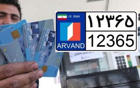 اطلاعیه درباره کارت سوخت خودروهای پلاک قدیم اروندی