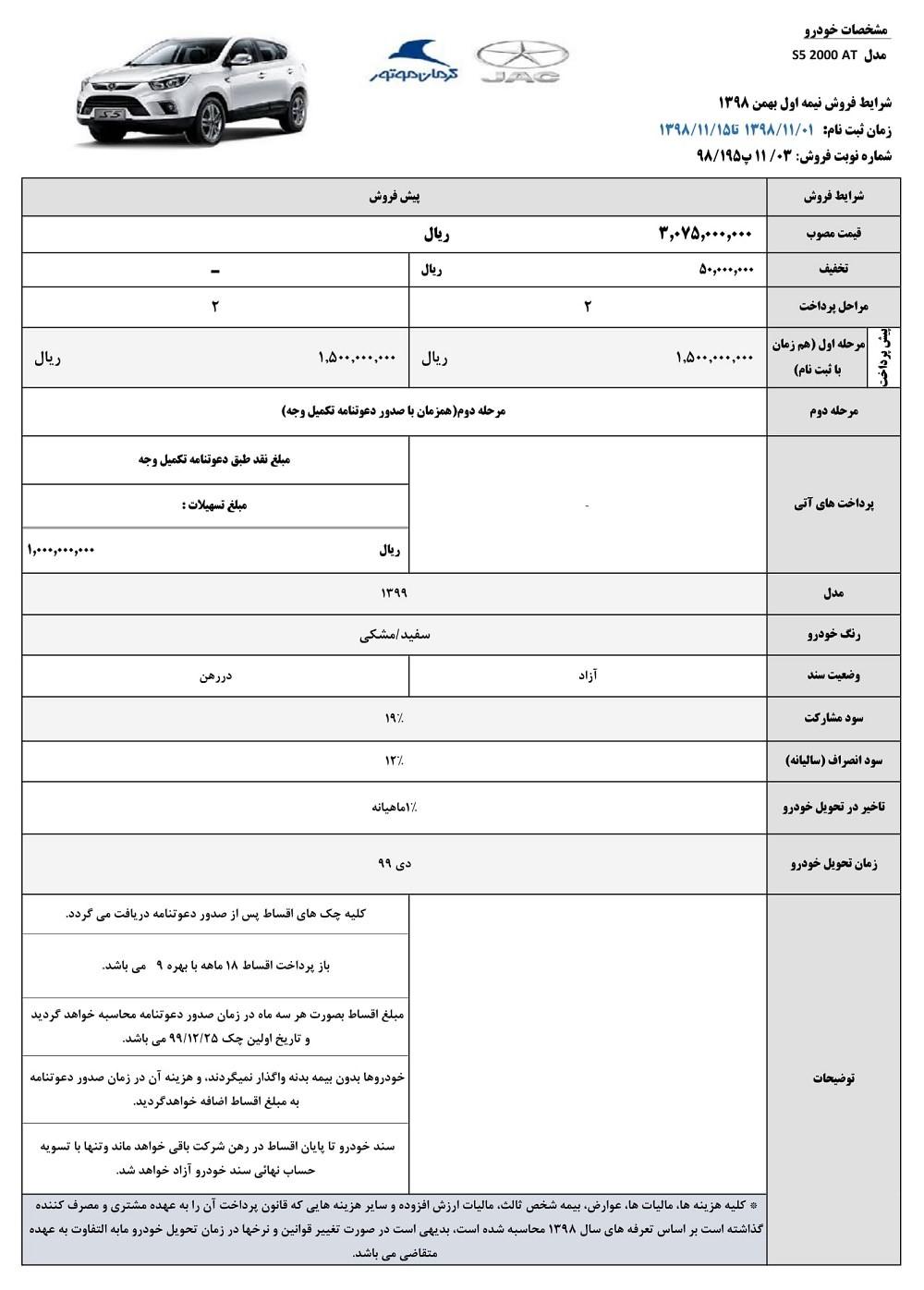 شرایط فروش اقساطی جک s5 / بهمن98