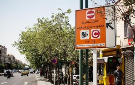 جزئیات کاهش ساعت طرح ترافیک + قیمت
