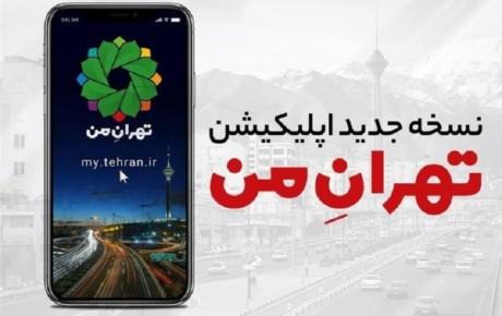 رونمایی از نسخه جدید اپلیکیشن تهران من