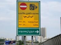 تغییر ساعت طرح ترافیک