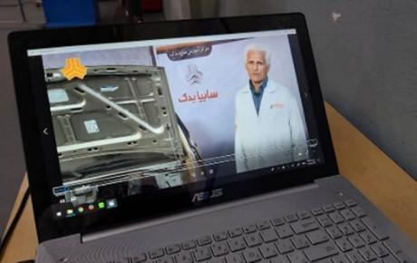 سیستم آموزش فنی آنلاین در سایپا یدک