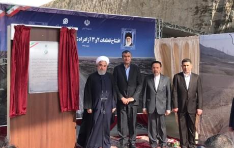 قطعات 2 و 3 آزادراه همت-کرج افتتاح شد