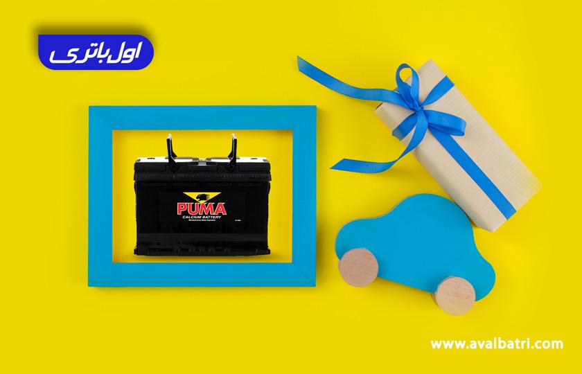 باتری ماشینتو از اول باتری آنلاین و خوش قیمت بخر!